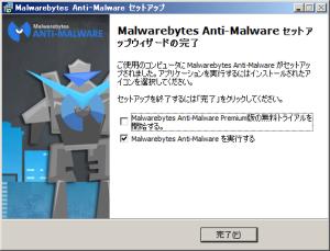 [Malwarebytes Anti-Malware Premium版の無料トライアルを開始する。] オプションのチェックをはずしておく(重要)