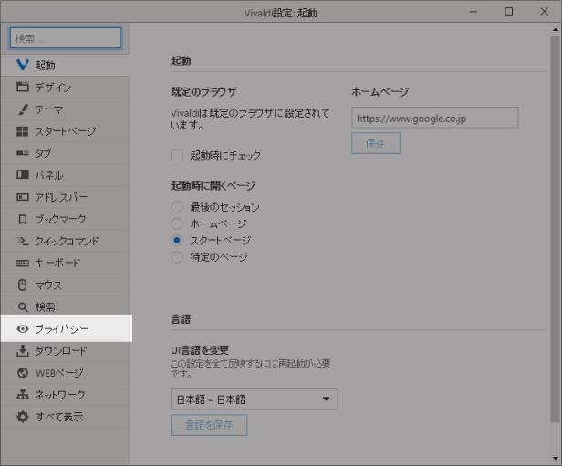 「プライバシー」メニューをクリック : 「 Vivaldi 設定」画面